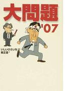 大問題 '07 (創元ライブラリ)(創元ライブラリ)