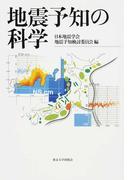 地震予知の科学
