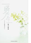 一瞬の人生 1 マイナス思考の人に (PARADE BOOKS)(Parade books)