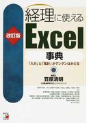 経理に使えるExcel事典 「入力」と「集計」がグングンはかどる 改訂版