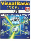 Visual Basic 2005による〈入門〉WEBデータベースプログラミング