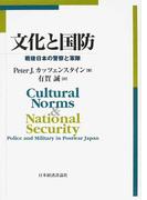 文化と国防 戦後日本の警察と軍隊