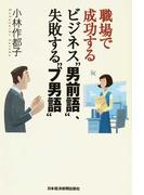 """職場で成功するビジネス""""男前語""""、失敗する""""ブ男語"""""""