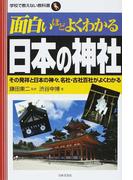 面白いほどよくわかる日本の神社 その発祥と日本の神々、名社・古社百社がよくわかる (学校で教えない教科書)
