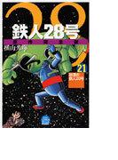 鉄人28号 21 原作完全版 砂漠の鉄人28号 (KIBO COMICSスペシャル)