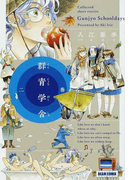 群青学舎 2巻 (BEAM COMIX)(ビームコミックス)