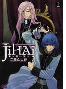 JIHAI 2 (ビーズログコミックス)(B'sLOG COMICS)