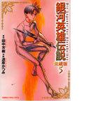 銀河英雄伝説 5 愛蔵版 (ANIMAGE COMICS SPECIAL)