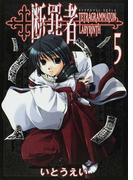 断罪者 5 Tetragrammaton labyrinth (Gum comics)(Gum comics)