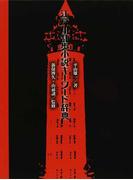 江戸川乱歩小説キーワード辞典