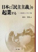 日本に「民主主義」を起業する 自伝的シンクタンク論