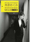 林原めぐみINTERVIEW BOOK MEGUMINDEX
