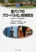 東アジアのグローバル化と地域統合 (MINERVA TEXT LIBRARY 新・東アジア経済論)