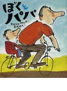 ぼくとパパ (講談社の翻訳絵本)
