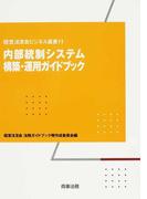 内部統制システム構築・運用ガイドブック (経営法友会ビジネス選書)