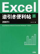 Excel逆引き便利帖