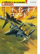 チェイン・オブ・コマンド (光人社NF文庫 第14空母戦闘群)(光人社NF文庫)