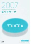 ネットワーク予想問題集 試験対策のプロによる問題作成と選定! 2007 (情報処理技術者試験対策書)