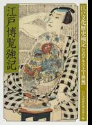 江戸博覧強記 (江戸文化歴史検定公式テキスト)