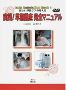 実践!早期離床完全マニュアル 新しい呼吸ケアの考え方 (Early Ambulation Mook)