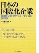 日本の国際化企業 国際化と経営パフォーマンスの関係性
