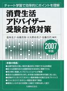 消費生活アドバイザー受験合格対策 チャート学習で効率的にポイントを理解 2007年版