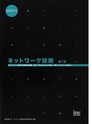 ネットワーク技術 第7版 (TECHNOLOGY専門分野シリーズ)