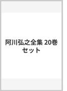 阿川弘之全集 20巻セット