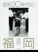 昭和30年代の福岡 経済成長を担った暮らしと祭りの記憶 1953−1971.FUKUOKA