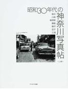 昭和30年代の神奈川写真帖 上巻 横浜・川崎・横須賀・鎌倉・藤沢・逗子・三浦