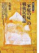 「家庭の味」の戦後民俗誌 主婦と団欒の時代 (越境する近代)