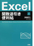 Excel関数逆引き便利帖