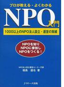 プロが教える・よくわかるNPO入門 1000以上のNPO法人設立・運営の実績 NPOを知りNPOに参加しNPOをつくる!