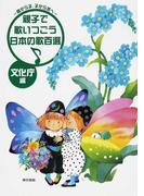 親子で歌いつごう日本の歌百選 親から子、子から孫へ