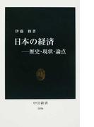 日本の経済 歴史・現状・論点