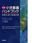 小児看護ハンドブック 病態生理と看護診断 第2版
