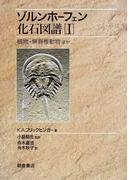 ゾルンホーフェン化石図譜 1 植物・無脊椎動物ほか
