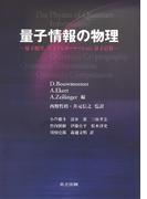 量子情報の物理 量子暗号,量子テレポーテーション,量子計算