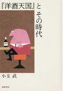 『洋酒天国』とその時代