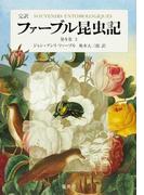 ファーブル昆虫記 完訳 第5巻上