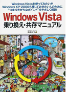 Windows Vista乗り換え・共存マニュアル