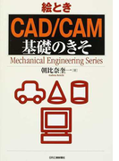 絵ときCAD/CAM基礎のきそ (Mechanical Engineering Series)