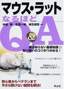 マウス・ラットなるほどQ&A 実は知らない基礎知識+取り扱いのコツがつかめる!