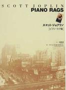 スコット・ジョプリン〈ピアノ・ラグ集〉 新装版