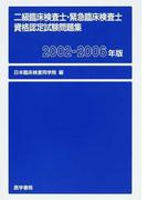 二級臨床検査士・緊急臨床検査士資格認定試験問題集 2002−2006年版