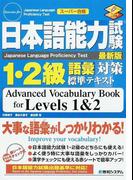 日本語能力試験1・2級語彙対策標準テキスト 最新版 (スーパー合格)