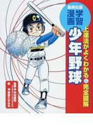 少年野球 上達法がよくわかる・完全図解 (集英社版・学習漫画)