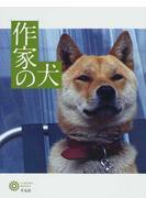 作家の犬 1