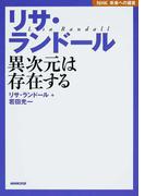 リサ・ランドール異次元は存在する (NHK未来への提言)