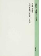 新国訳大蔵経 瑜伽・唯識部11 摂大乗論釈